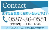 お問い合わせ 0587-36-0551